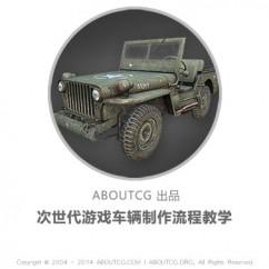 pro_jeep_141011