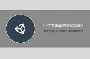 unity3dgengx