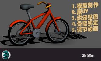 tut_bikeanimation_170816_01