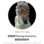 Photogrammetry建模教学 的群组图标